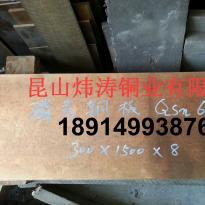 磷青铜C5191